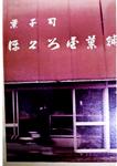 ほくろ屋菓舗49周年創業祭